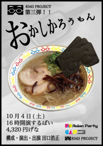 2014.8.20おかしかろうもんPOP-2